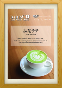 matcha latte ucc 2